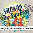 湘南のカルチャーを集結したイベント【SHONAN Be-Sun Fes 2018】8月19日(日)平塚市総合公園 平塚のはらっぱ にて開催!