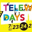 7月23日~27日、テレワーク・デイズに参加