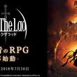 光と音のRPG再始動 スマートフォン向けゲーム「アークザラッド」シリーズ新作情報公開日を7月30日に決定!
