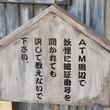 """【取材】「日本一写真を撮られるATMに」鳥取銀行の""""妖怪屋敷風のATM""""が話題"""