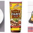 粗挽きマスタードが決め手!料理にも使えるマスタードとんかつソース新発売のお知らせ