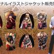 裏地に和のイラスト! 世界に向けたオリジナルジャケットをWebにて販売開始!