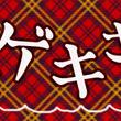舞台ファンあるあるが満載! イラスト連載『カンゲキさん』vol.74 /木村琴々