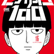 ONE「モブサイコ100」完結巻発売、アニメ化&実写化もされた青春グラフティ