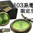 103系電車 懐中時計(限定生産300個)を予約販売開始! https://www.amazon.co.jp/dp/B07FFP19QL
