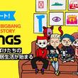 【ピッコマ】BIGBANGのメンバーのキャラクターがマンガに! 新連載『ゴブリン』がピッコマで独占配信開始!