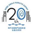 神戸淡路鳴門自動車道全通20周年記念「明石海峡大橋 海上ウォーク」