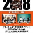 横浜「LONELINESS FEST」第1弾にOVER ARM THROW、KUZIRA