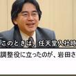 「今のポケモンが在るのは岩田さんのおかげだ」…『ポケモン』シリーズを支え続けた任天堂・岩田聡元社長の数々の偉業に涙が止まらない