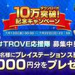 基本無料でトコトン遊び尽くせるボクセルアートMMO『TROVE』PS4(R)版にて実施中のTROVE応援隊キャンペーンが締切間近!今すぐ参加して、プレイステーションストア カード1万円分を手に入れよう!!