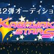 アイドル特化のバーチャルYouTuber事務所KAGAYAKI STARS、第二弾声優オーディションを歌、ゲーム、演技等のジャンル特化で7月20日より開催!