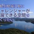 五島列島福江島にチャレンジャーが活躍できる空間をつくりたい。事業性調査業務の委託者選定に係る公募型プロポーザルを実施します。