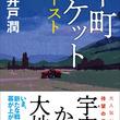 池井戸潤、大人気シリーズ「下町ロケット」待望の最新刊、『下町ロケット ゴースト』本日発売!