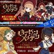 『ローゼンメイデン』×『ゴシックは魔法乙女』コラボ開幕!!記念イベントや記念ガチャを開催。