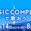 ライブ&動画コミュニティ『MixChannel』がぴあ主催音楽フェスティバル『PIA MUSIC COMPLEX 2018』の出演権オーディションを開催!