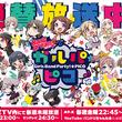 「BanG Dream! ガルパ☆ピコ」B0ポスター広告がJR新宿駅に登場!