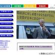 政治活動家の又吉イエスさんが死去