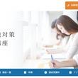 公務員試験対策情報サイト「ASK公務員」の講座ページがリニューアル!&月間訪問者数30万PV突破