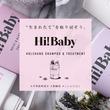 弱酸性で韓国伝統美容の韓和漢エキスを配合したシャンプー&トリートメント『Hi!Baby(ハイベイビー)』新発売