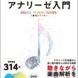 「聴くだけ」でアナリーゼを学べる! 大好評「藤巻メソッド」シリーズの新作 『作曲力を向上させる アナリーゼ入門 ~藤巻メソッド~【DVD-ROM付】』 好評発売中!