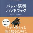 大人気講座の書籍化! バッハはどのように演奏するべきか? 『新版ソアレスのピアノ講座 バッハ演奏ハンドブック』 好評発売中!