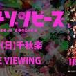舞台『八王子ゾンビーズ』千秋楽でライブビューイング開催決定