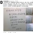 「打倒共産党政権」と呼びかけ 中国で新たな「トイレ革命」
