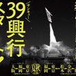 劇団☆新感線が2019年、結成39周年《39(サンキュー)興行》で国内ツアー