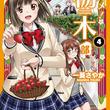 「ススメ! 栃木部」最終4巻発売記念、一葵さやかが宇都宮Festaでサイン会
