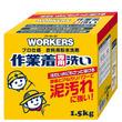 """作業着専用洗剤市場シェアNo.1(※)の「WORKERS作業着専用洗い」シリーズ 農業・土木業の""""プロ""""にぴったりな「WORKERS 作業着粉末洗剤」がリニューアル"""