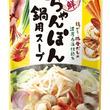 家族みんなが喜ぶ鍋用スープ「海鮮ちゃんぽん鍋用スープ」