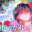 """新連載「鈍色のカメレオン」バブルに狂奔する日本、秘密を抱えた""""彼女""""は何者か"""