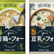 フリーズドライ「若鶏のフォー」、「豆乳のフォー」を新発売!