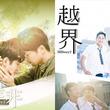 アジアで大旋風!台湾ボーイズラブ「HIStory2」「HIStory2 是非~ボクと教授」 「HIStory2 越界~君にアタック!」11月 DATVで 日本初放送決定!