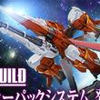 「METAL BUILD エールストライクガンダム」の強化装備「ガンバレルストライカー」が商品化決定!8月10日より予約開始!!