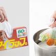【取材】袋状のラップ「アイラップ」が便利と話題!耐熱温度120℃、防災用品としても注目