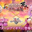 DMM GAMES『千年戦争アイギス』シリーズにて『真・恋姫†夢想-革命-×アイギス』コラボキャンペーンを開催!