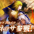 『セブンナイツ(Seven Knights)』 セブンナイツに新メンバー「ヴァネッサ」参戦! 豪華アイテムがもらえる参戦記念イベント開催! ゲーム仕様も多数改善!