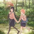 アニメ「やがて君になる」小糸侑と七海燈子が手を取り合うビジュアル公開