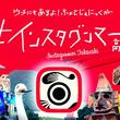 """群馬県高崎市の""""じわジェニック""""スポットをインスタグラムで発信するWEBサイト『#インスタグンマー高崎』 7月27日(金)にオープン!"""