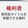 """発売前""""のタイトルを体験できる権利""""など、岐阜県各務原市のふるさと納税に日本一ソフトウェア関連の返礼品が追加!"""