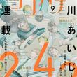 山川あいじ、装画も手がけた青春バレー小説「2.43」のコミカライズをココハナで
