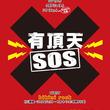 有頂天が新宿で「SOS」!三浦俊一ユニットに中野テルヲも参加