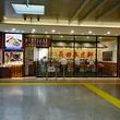 【EKISOBA 52】JR東日本中央線立川駅 長田本庄軒が復活しました って今頃になって何を言う?