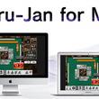 会員数100万人を誇るオンライン麻雀ゲームにMac版が登場