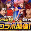 カヤックの新作ゲーム『東京プリズン』が、対戦型格闘ゲーム『THE KING OF FIGHTERS '98 』とコラボイベントを8月6日より開催決定!