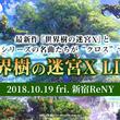 『世界樹の迷宮』シリーズのライブ『世界樹の迷宮X LIVE』、ゲストに古代祐三氏を迎えて10月19日に開催決定!