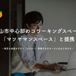 愛媛県南予地域唯一のコワーキングスペース「コダテル」が松山市中心部のコワーキングスペース「マツヤマンスペース」と提携し、新たなサービスを8月より開始