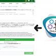 メドピア株式会社が運営する論文検索・共有サービス「JOURNAL」に医療用ASP型翻訳サービス「医詞オンライン」を提供