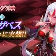 『神無月』新SSR「エリザベス」実装!新PVP機能を含む大型アップデートを実施!